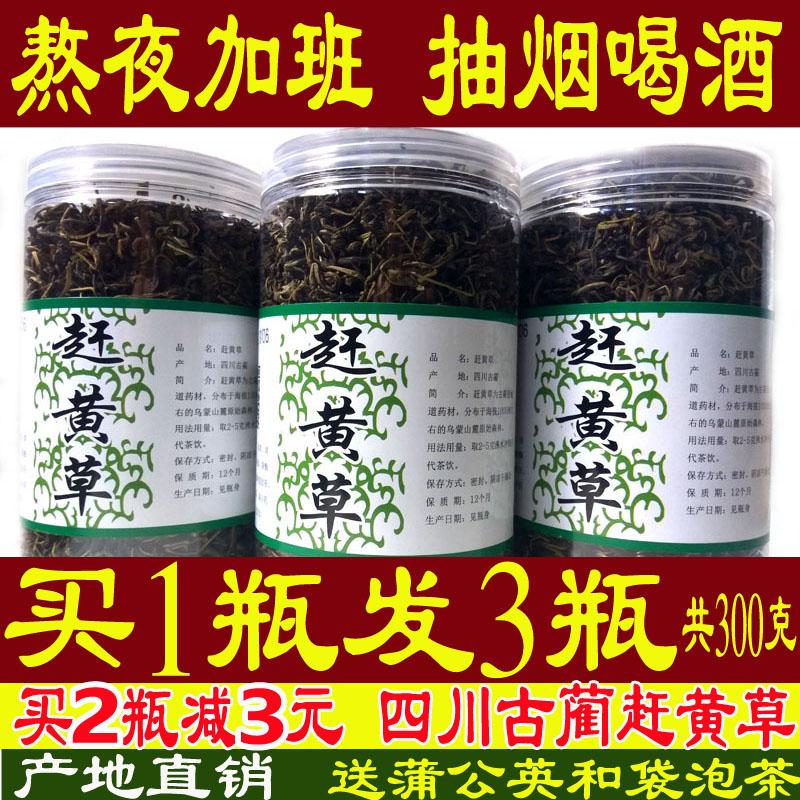买1瓶发3瓶正品四川古蔺赶黄草茶叶新货野生转氨酶益肝茶产地直销