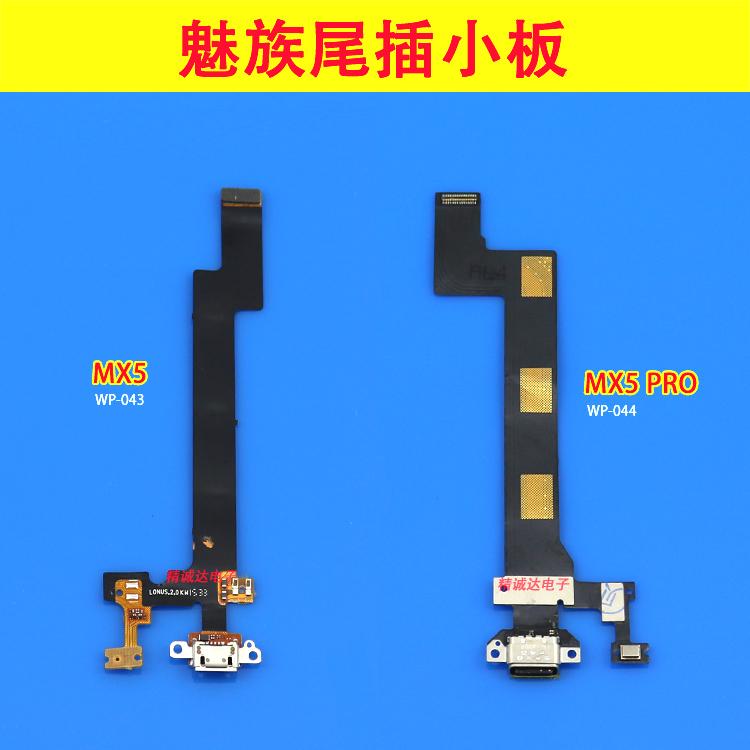 适用魅族MX5 MX5pro尾插排线 魅族MX6PRO MX6数据USB接口送话