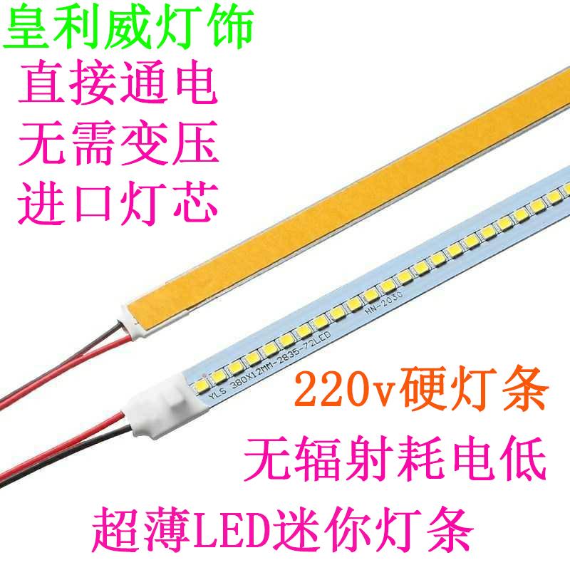 超亮节能LED硬灯条改造替换升级T4T5H灯管镜前灯卧室吸顶灯光源