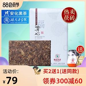 【买2送1】湘益茯茶湖南安化黑茶金花茯砖茶福清心900g
