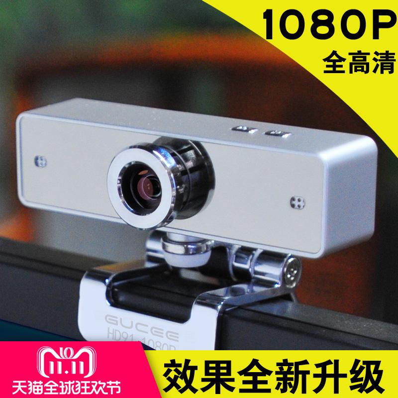谷客HD91摄像头1080P带麦克风免驱主播高清USB笔记本一体机台式电脑用直播 网上英语学习 考试家用