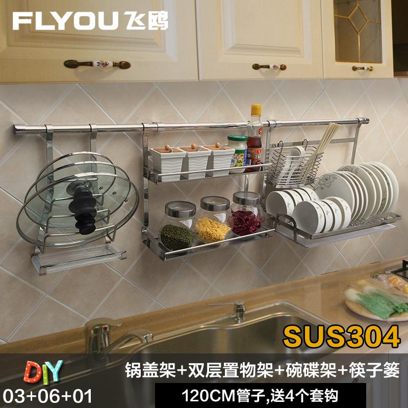 FLYOU飛鷗廚房置物架壁掛收納鍋蓋架碗碟架304不鏽鋼掛件刀架筷籠