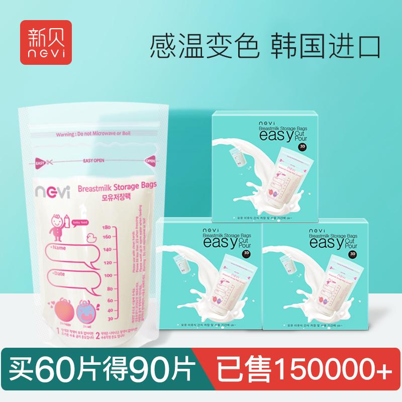 新贝储奶袋母乳保鲜袋保存袋存储袋背存人奶袋60+30片装5027