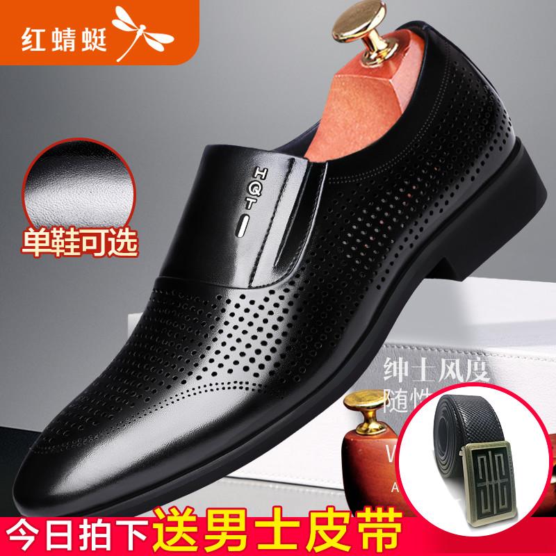 红蜻蜓男鞋真皮内增高头层牛皮镂空皮鞋男商务正装休闲男士凉皮鞋