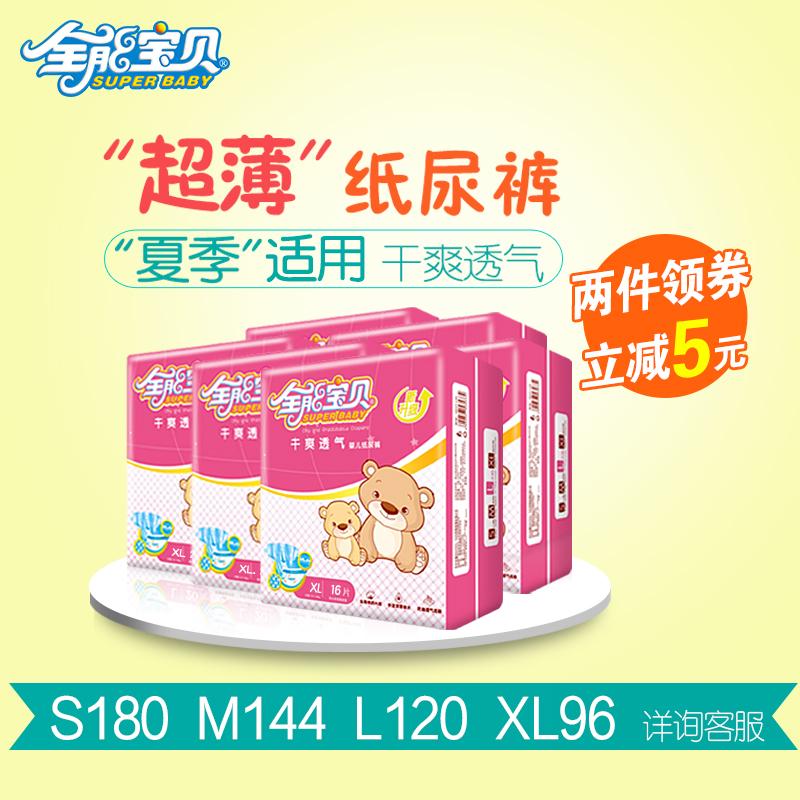 Многоборье ребенок бумага подгузник L моча не мокрый большой двор S новорожденных M XL мужской и женщины ребенок ребенок вентиляция лето