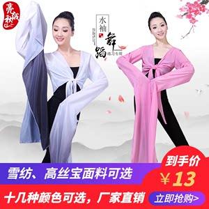 成人儿童惊鸿舞水袖藏族舞蹈服古典舞演出服练功甩袖舞服装上衣女