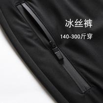 150斤大码女装裤子冰丝裤170特大码女裤松紧腰240夏300九分裤200