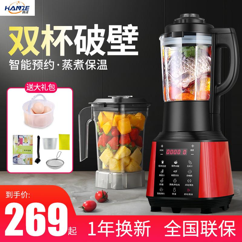 (用230元券)破壁机家用加热全自动多功能豆浆机