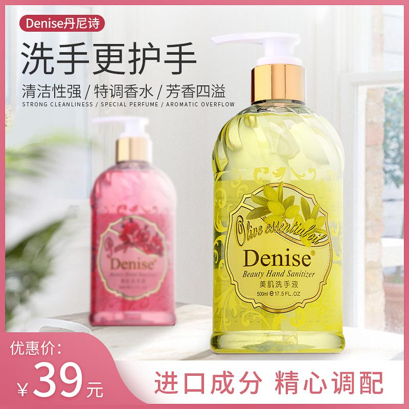 Denise Dannys poem olive / Rose muscle wash liquid does not hurt hands, delicate foam, large bottle.