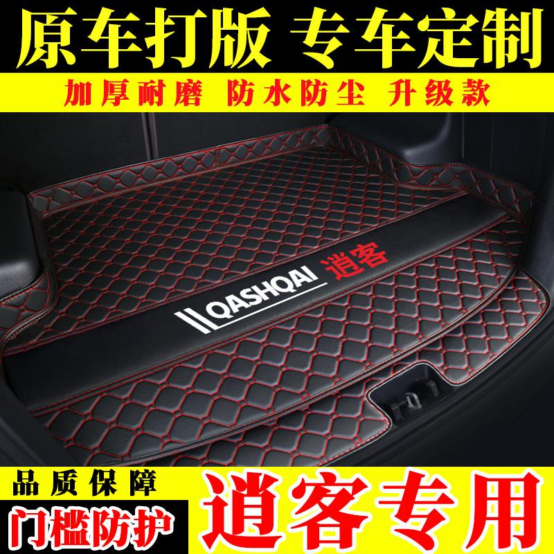 汽车后备箱垫专车专用于17款2019款尼桑日产新逍客全包围后尾箱垫