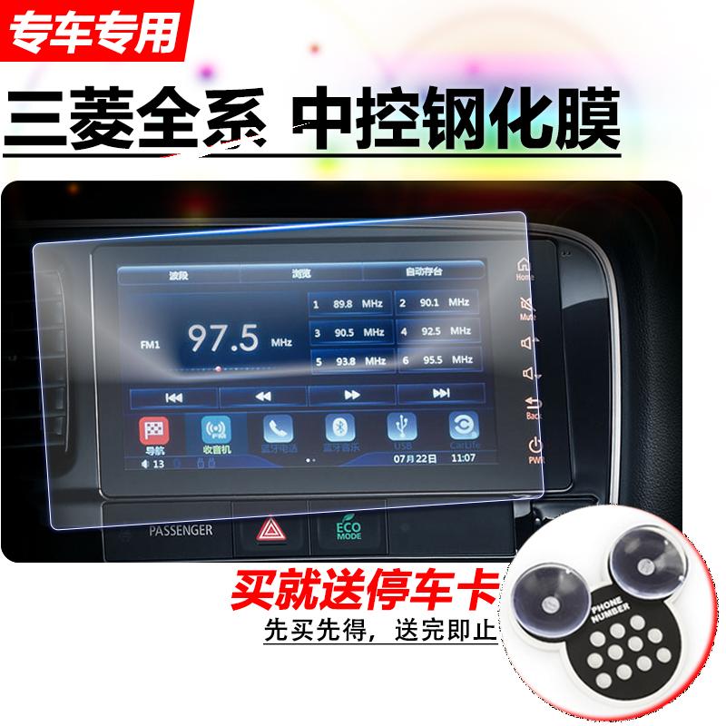 18 2019款三菱帕杰罗欧蓝德劲炫ASX导航钢化膜中控显示屏幕保护膜