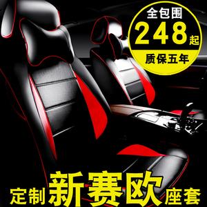 雪佛兰新赛欧座套 赛欧3座套赛欧全包四季通用汽车坐垫套皮座椅套