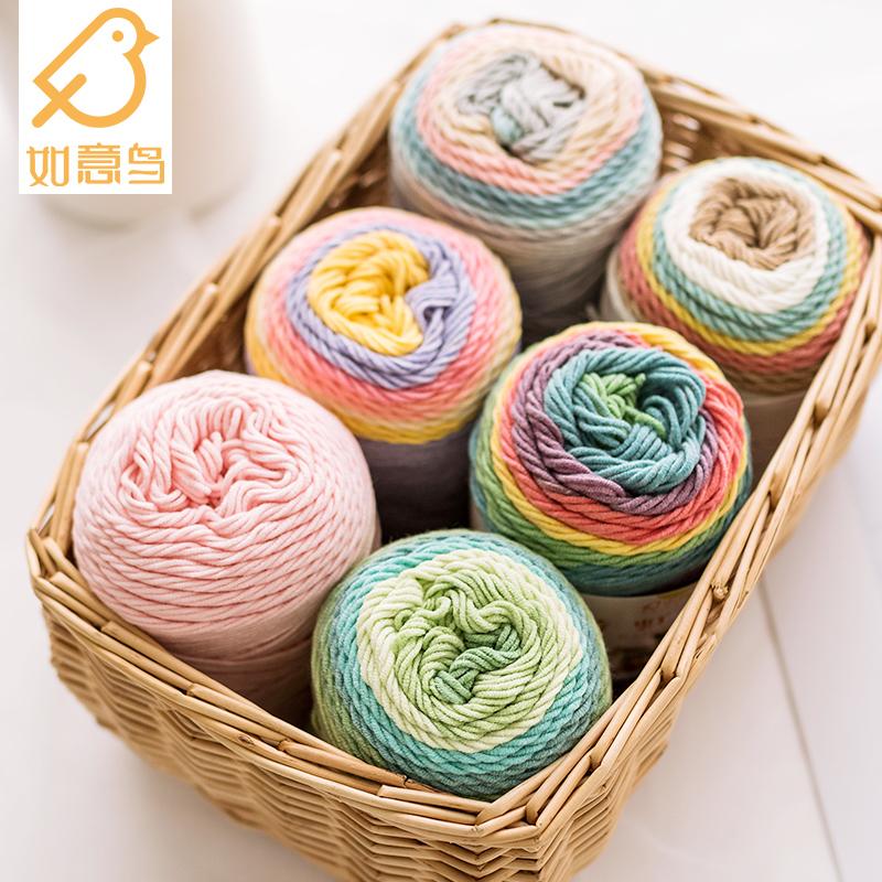 如意鳥5股彩虹棉手工diy編織毛線牛奶棉圍巾抱枕毯子材料毛線