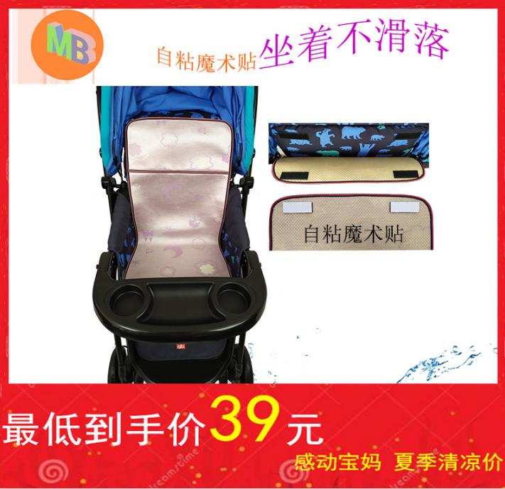 冰丝凉席gb好孩子C309婴儿手推车宝宝儿童夏天凉爽丝滑量身订制