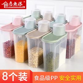 五谷杂粮储物罐大号塑料收纳盒厨房食品储存收纳盒干货密封罐家用图片