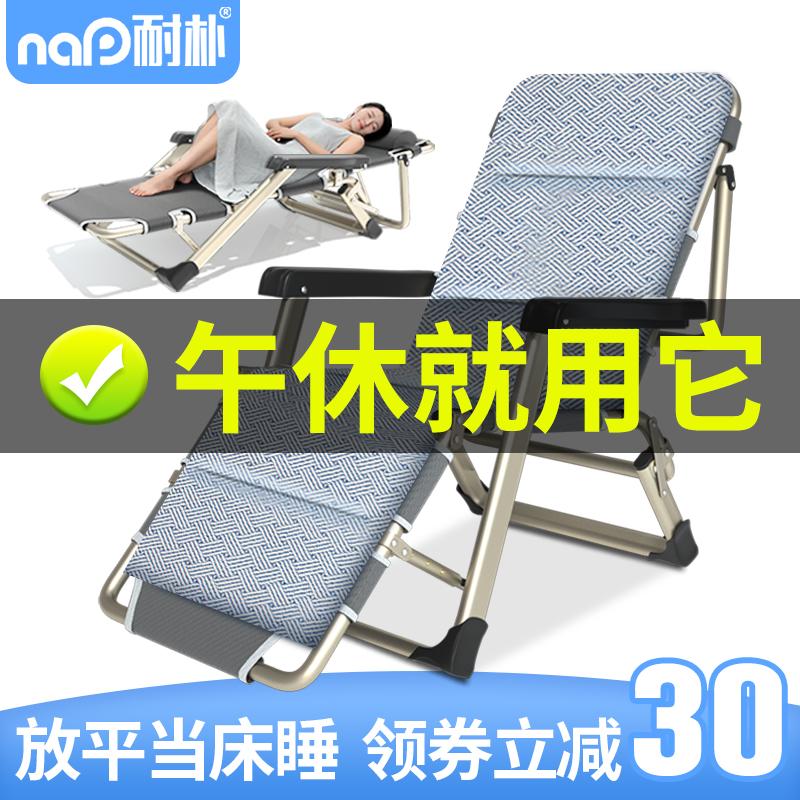 耐朴折叠躺椅午休午睡椅子夏天季办公室床靠背椅懒人便携沙滩家用