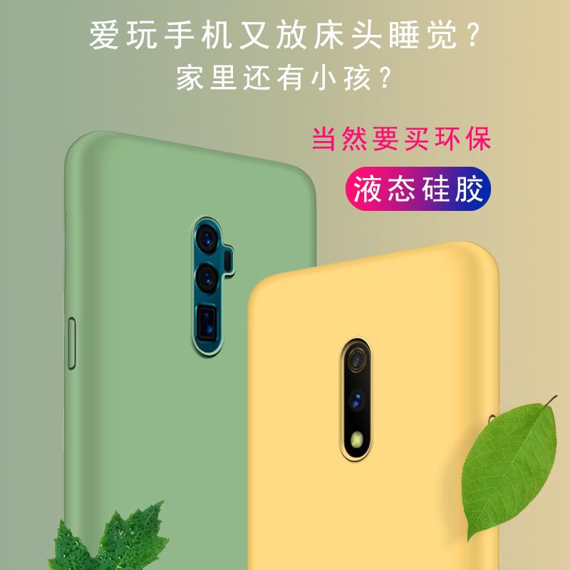 19.00元包邮oppo手机壳reno十倍变焦版10保护realmex青春k3液态硅胶网红ren