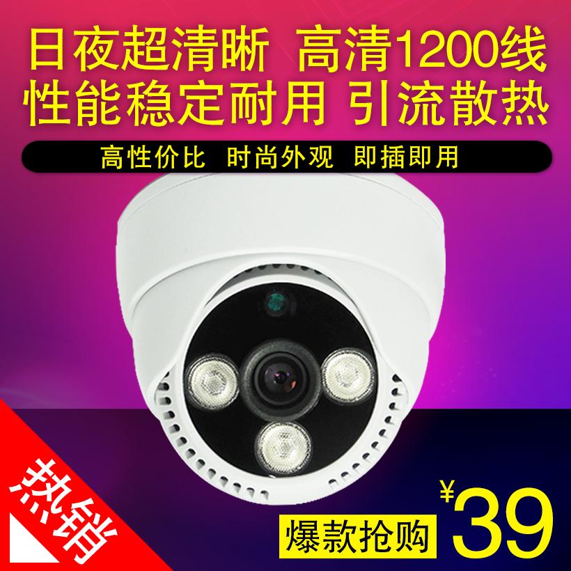 半球監控攝像機高清夜視監控攝像頭1200紅外線攝像頭電子眼監控器