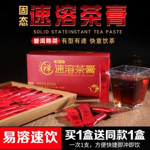 买一送一普洱茶熟茶茶膏浓缩固态茶粉速溶普洱茶膏茶珍浓缩茶茶叶
