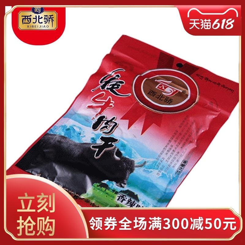 西北骄耗牦牛肉干40g青海西藏特产五香麻辣香辣味小包装零食袋装
