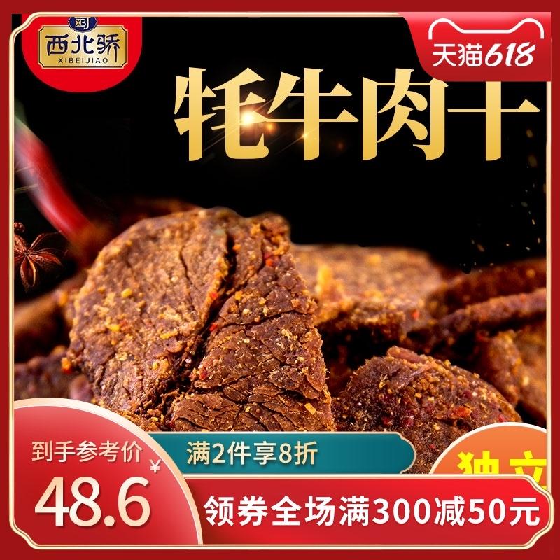 西北骄耗牦牛肉干200g青海西藏西宁特产手撕五香香辣麻辣小包装