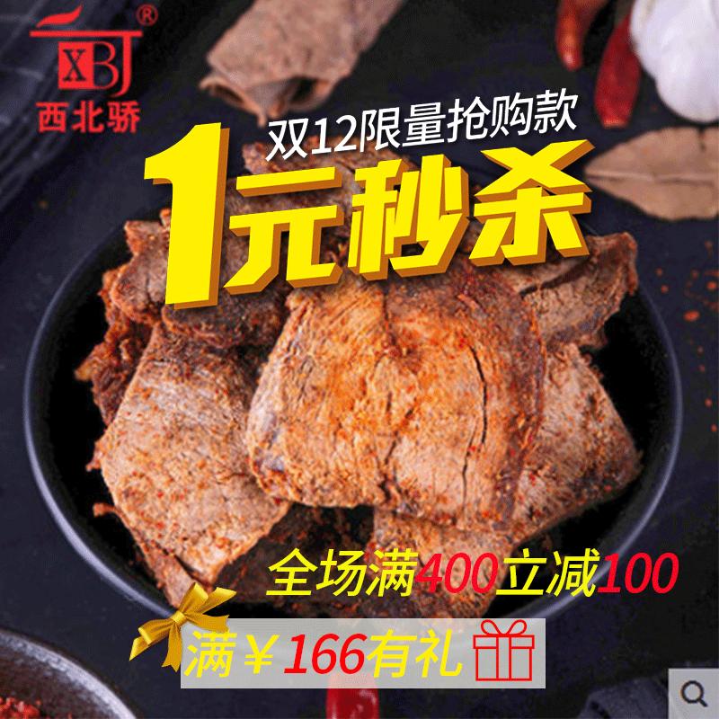 西北骄包邮青海西藏特产牦牛肉干牛肉干250g咖喱休闲零食礼包超市