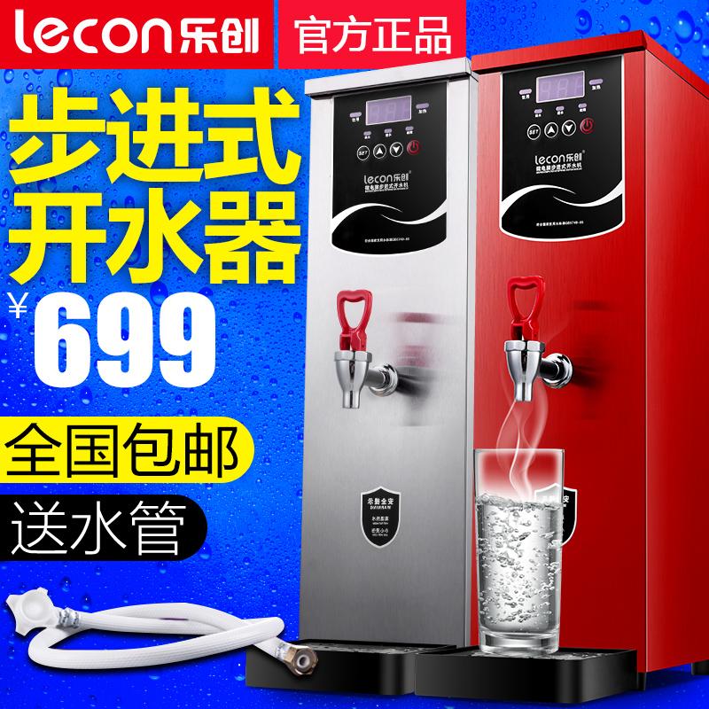 乐创步进式开水器电即热式饮热水机烧水器全自动奶茶店商用开水机