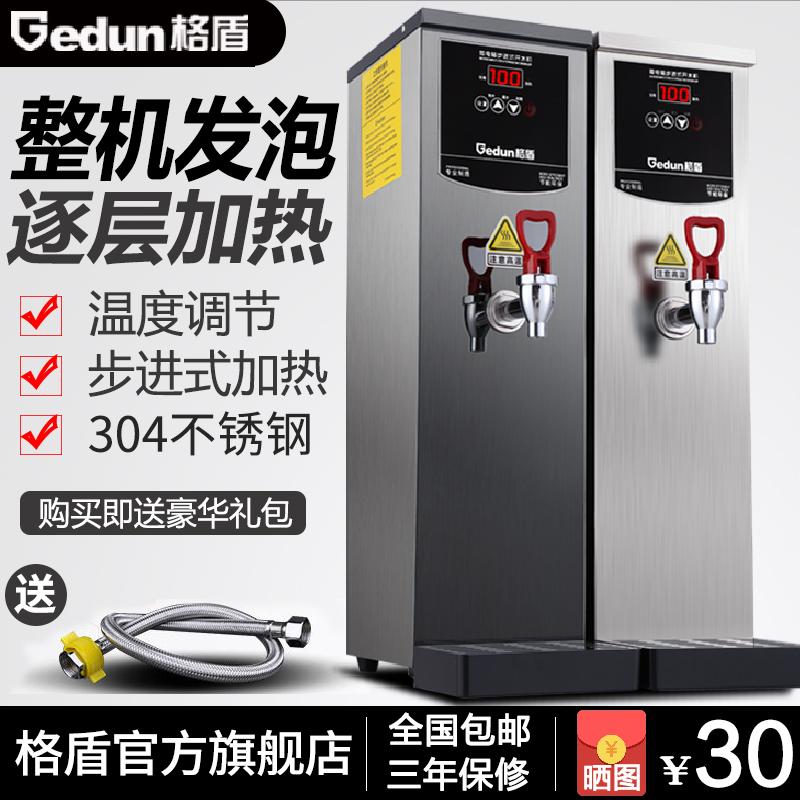 格盾开水器商用开水机步进式全自动电热水器热水机烧水机器奶茶店