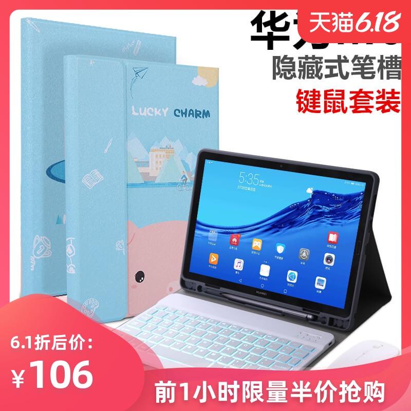 华为M6平板保护套网红10.8/8.4英寸全包边SCM-W09/AL00蓝牙键盘卡通外壳VRD-AL09电脑硅胶防摔带笔槽皮套轻薄