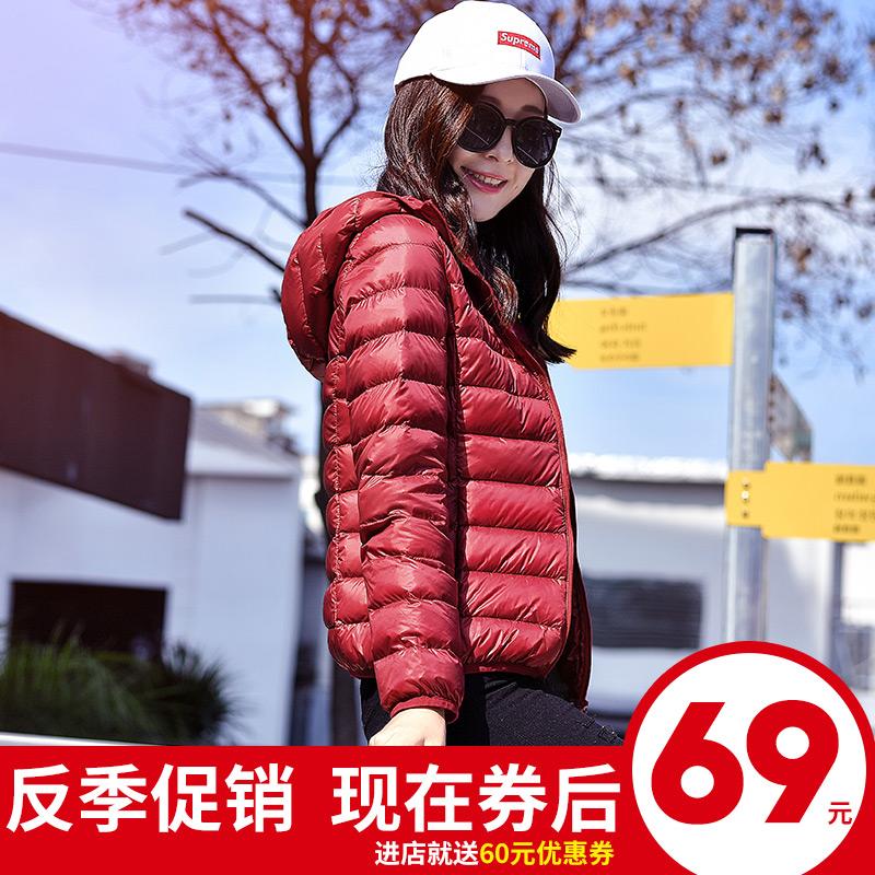 梓彩羽绒服女轻薄短款2017秋冬新款韩版修身连帽薄款显瘦时尚外套