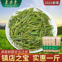 共一斤禾安堂正宗安吉白茶2021年新茶叶绿茶春茶散装500g