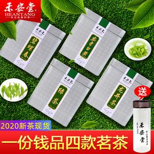 【拍1发4】绿茶茶叶2020年新茶龙井茶安吉白茶碧螺春共850g