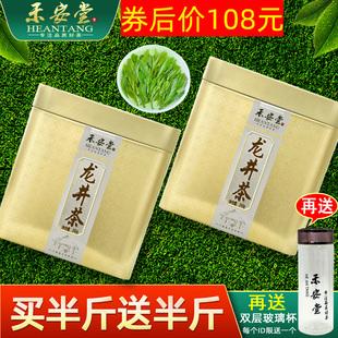 【买一送一】禾安堂共500克龙井茶绿茶2019新茶叶雨前西湖