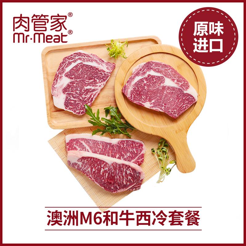 热销52件不包邮㊙️肉管家澳洲m6和牛眼肉西冷高档牛排套餐610g雪花牛肉和牛牛排