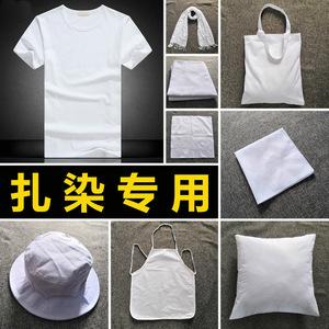 扎染染料diy材料包蜡染印染布料围巾短袖T恤帆布包小方巾袜子手帕