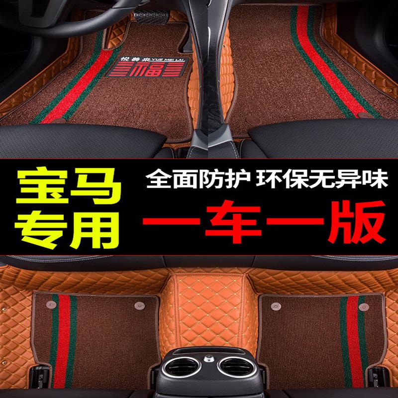 2020款宝马525li 523 320Li 740li 3系5系X3 X5 X6全包围汽车脚垫