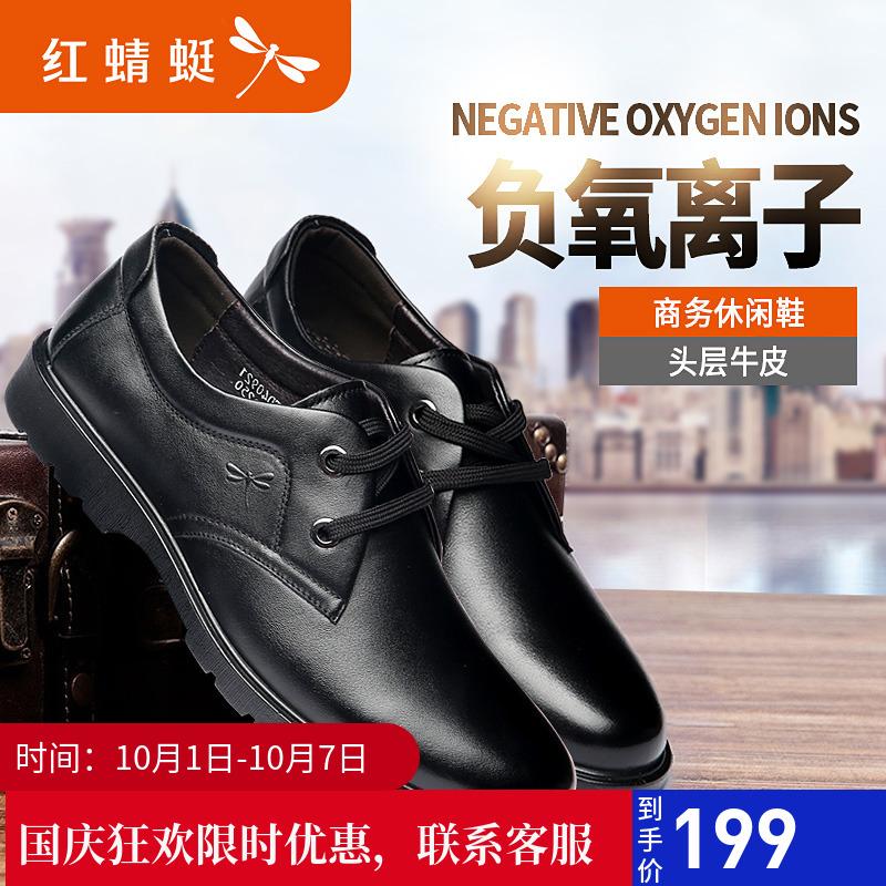 券后219.00元红蜻蜓真皮秋季单鞋圆头男士男鞋