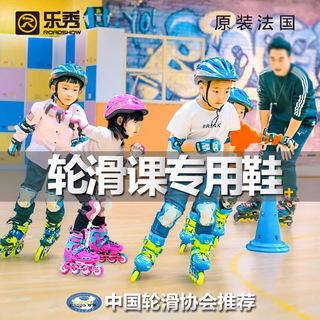 乐秀RX1S溜冰鞋儿童全套装滑轮冰鞋轮滑鞋旱冰鞋男女中大童初学者