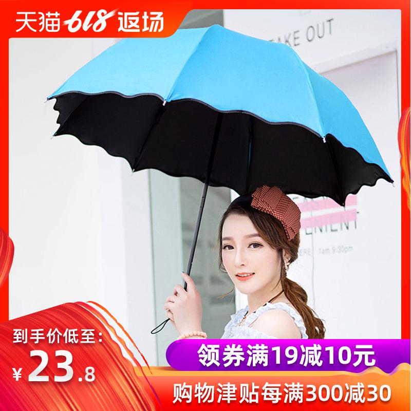 轻巧雨伞女防晒黑胶太阳伞紫外线三折伞大折叠伞晴雨两用小遮阳伞