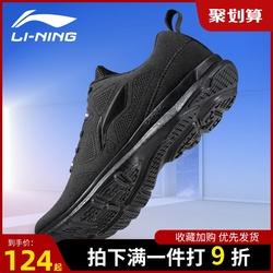 李宁鞋男运动鞋男鞋冬季鞋子减震跑鞋秋冬男士皮面断码休闲跑步鞋