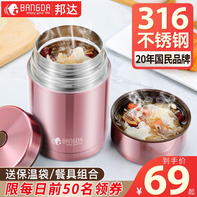 邦达焖烧杯女不锈钢闷烧杯超长保温饭盒焖烧壶保温桶便携焖粥神器