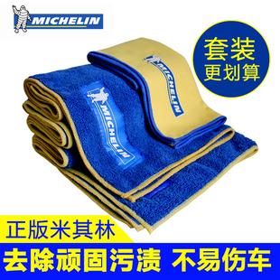 米其林洗车毛巾柔软加厚加大吸水擦车巾清洁车漆玻璃专用抹布用品