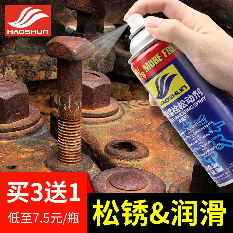 好顺螺丝螺栓松动剂除锈防锈润滑剂金属门窗润滑除锈灵松锈润滑油