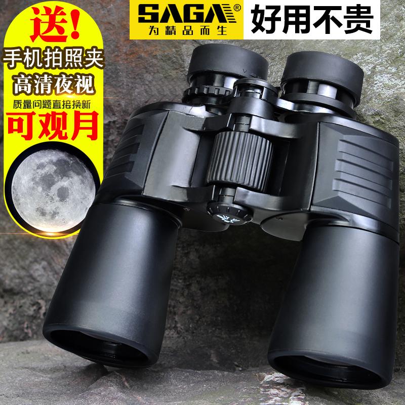 萨伽手机高倍户外双筒专业演唱会望远镜高清非红外夜视望眼一万米