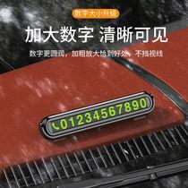 临时停车牌挪车电话号码移车牌车载车内零时创意移车汽车用品装饰