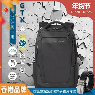 香港FX CREATIONS菲尔诗真品减压商务休闲双肩背包GTX69823AGS
