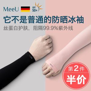 MeeU防晒手袖护臂冰丝袖套女防紫外线冰袖男袖子手臂手套夏天薄款