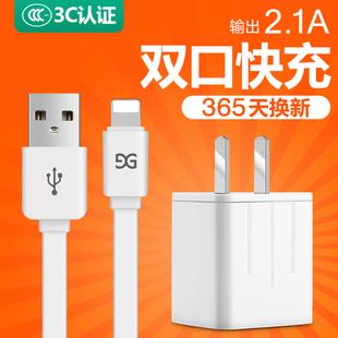 iphone6充电器苹果6s快充7plus手机iPhonex插头5s安卓5平板ipad通用多口usb古尚古P数据线套装8X华为适用5v2a