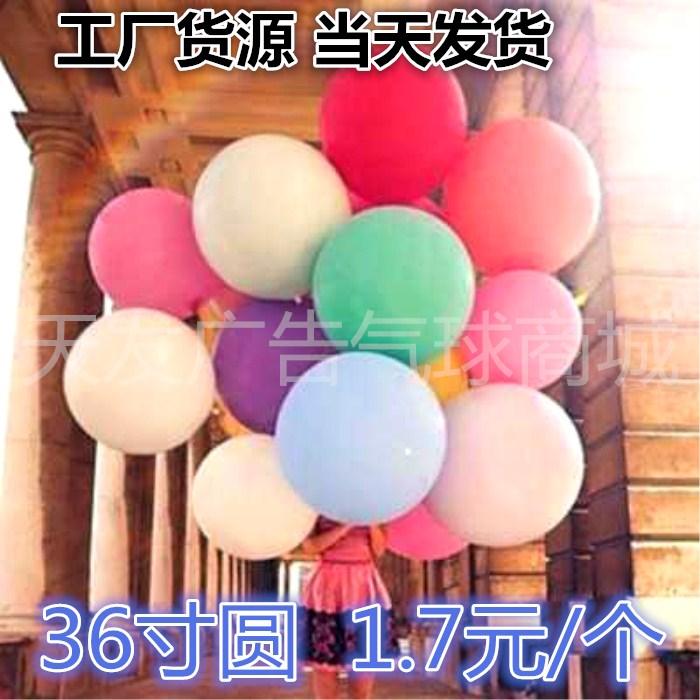 新品特大号圆形气球天爆球地爆球36英寸升空气球爆破汽球36寸气球