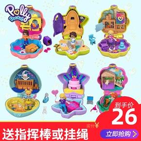 美泰Polly pocket迷你波莉小小世界宝盒宝宝房间女孩玩具FRY29
